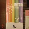 北澤-菜單1.JPG
