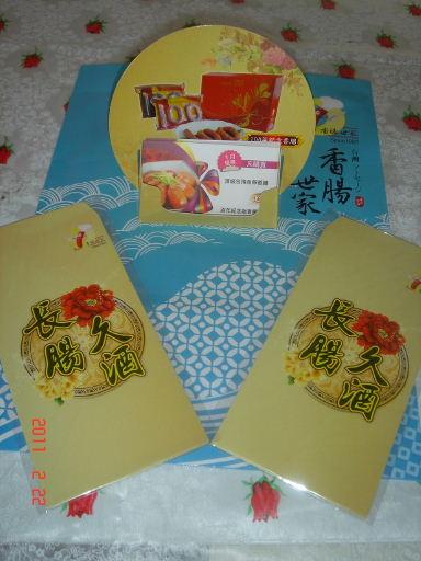 香家-名片架,紅包袋.jpg