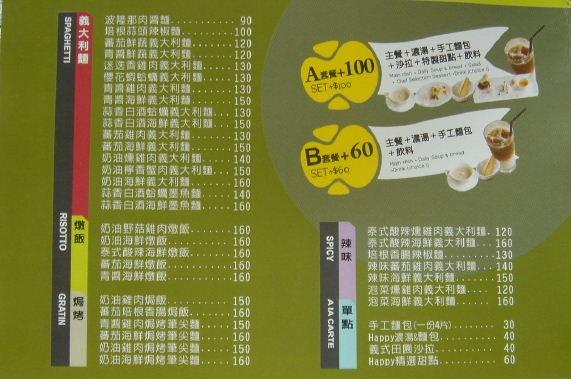 HD-菜單2.JPG