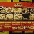 上華827-菜單1-1.JPG