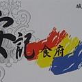安記- 名片1.JPG