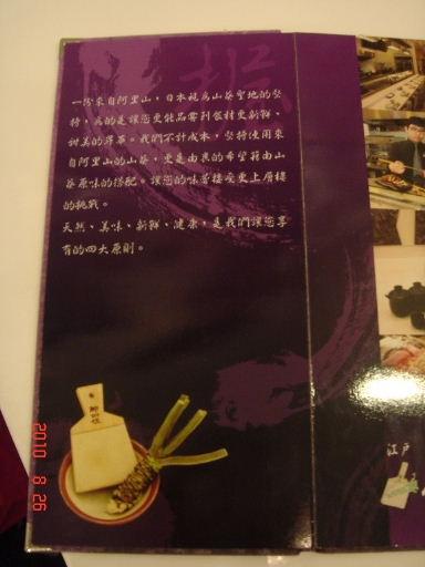 江戶龍-菜單2.JPG