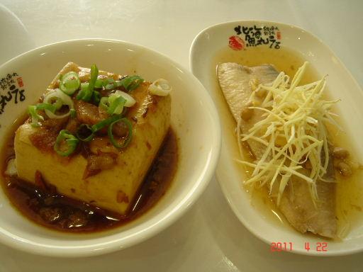 北海魚丸7.jpg