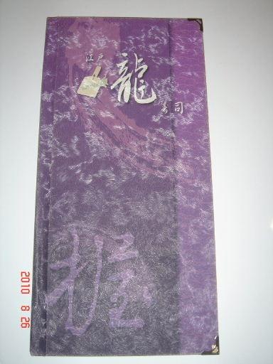江戶龍-菜單1.JPG