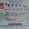 川蜀-名片2.JPG