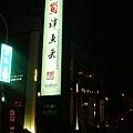 川蜀-招牌3.JPG