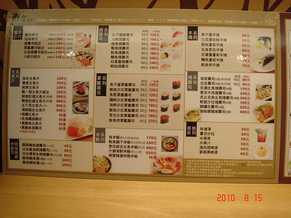 御賀-菜單4.JPG
