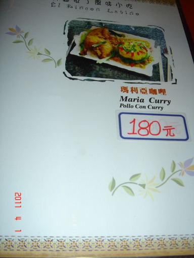 瑪利亞-菜單11.jpg