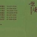 原燒915-集點卷1.JPG