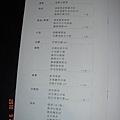 藝奇-菜單1-1.JPG