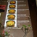 樂樂庵-菜單1.jpg