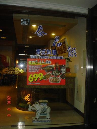 泰晶饌-環境2.JPG