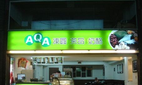 AQA-招牌2.JPG