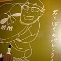 樂樂庵-牆壁.jpg