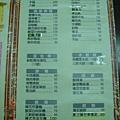 安記-菜單2.JPG