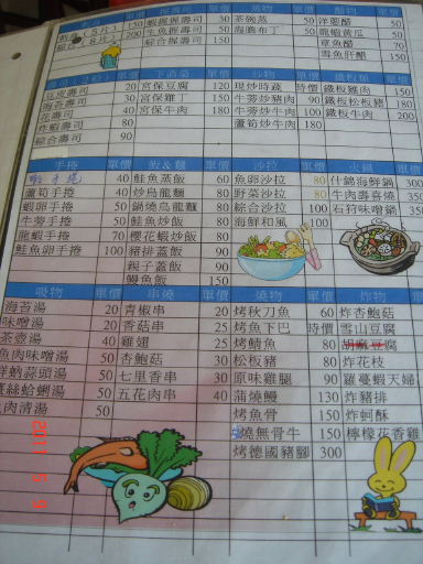 吉源-菜單2.jpg