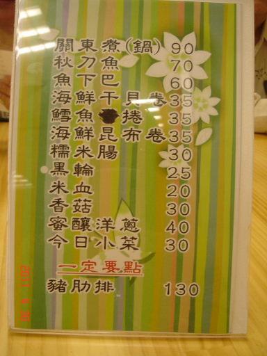 阿欽-菜單1.jpg
