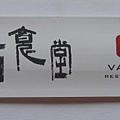 驛站-筷子套1.JPG