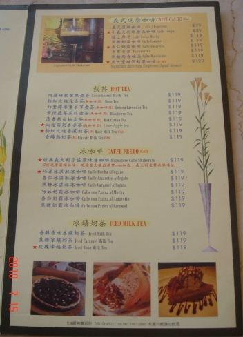 小義大利-菜單5.JPG