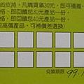 AQA-集點卡2.JPG