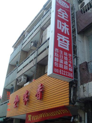 全味香-招牌1.jpg