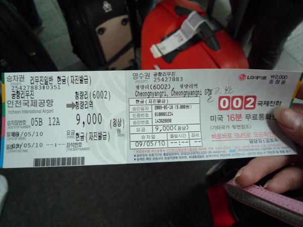 這是通往我們民宿的車票