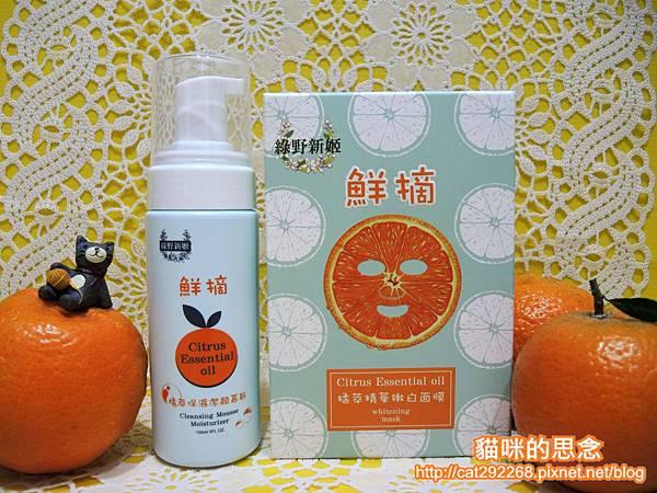 橘萃保濕潔顏慕斯0.jpg