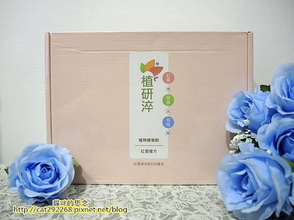 植研淬 植物精華飲 紅棗複方DSCN3536.jpg