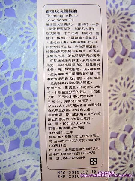 Arenes香檳玫瑰護髮油DSCN3635.jpg
