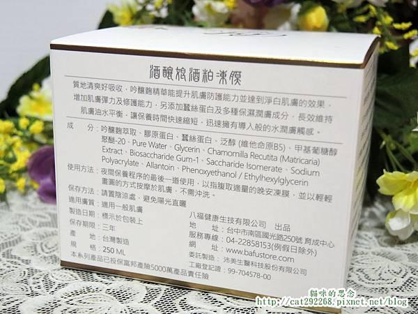 酒釀娘酒粕凍膜DSCN3692.jpg