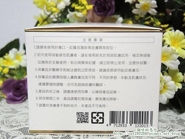 酒釀娘酒粕凍膜DSCN3694.jpg