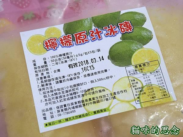 【老實農場】檸檬冰磚、檸檬香片DSCN5034.jpg