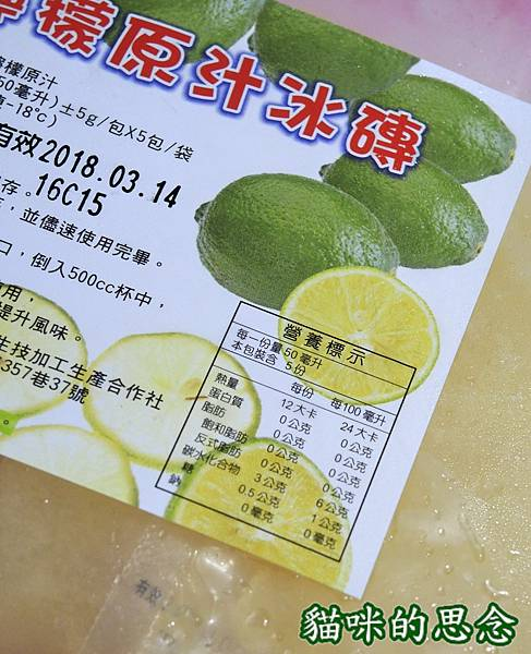 【老實農場】檸檬冰磚、檸檬香片DSCN5038.jpg