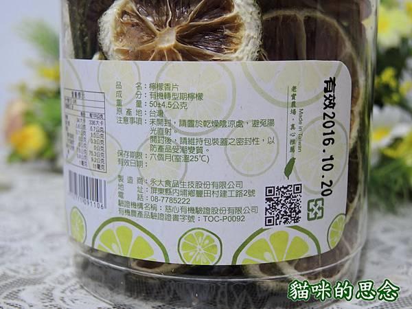 【老實農場】檸檬冰磚、檸檬香片DSCN5292.jpg