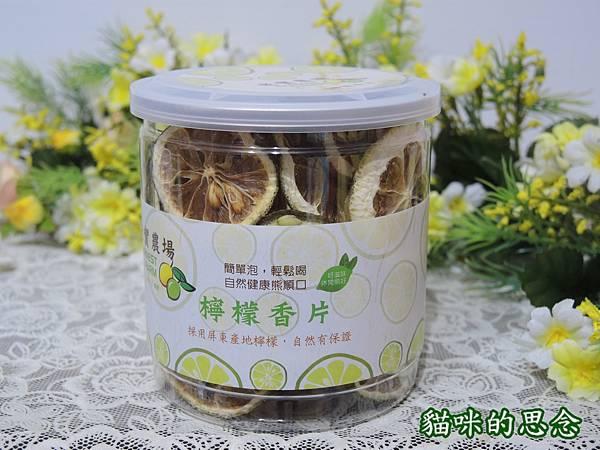 【老實農場】檸檬冰磚、檸檬香片DSCN5293.jpg