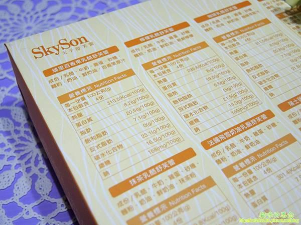 【SkySon天子舒芙蕾】DSCN7866.jpg