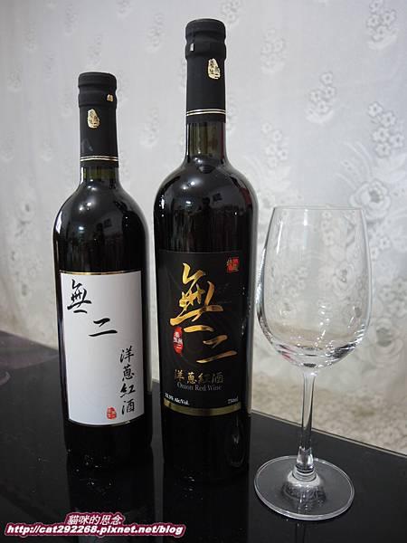 無二洋蔥紅酒+無山有機烏龍茶DSCN7953.jpg