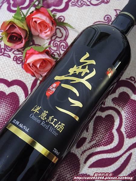 無二洋蔥紅酒+無山有機烏龍茶DSCN7954.jpg