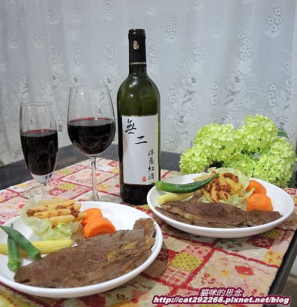 無二洋蔥紅酒+無山有機烏龍茶DSCN7976.jpg