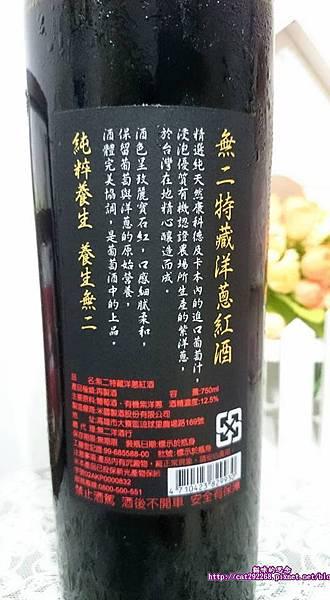 無二洋蔥紅酒+無山有機烏龍茶14333048_1268241606540688_2655171229633923854_n.jpg