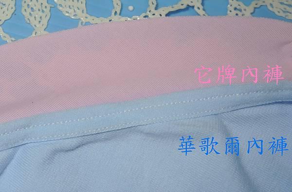 華歌爾內褲DSCN842.jpg