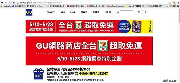 GU網路商店0.jpg