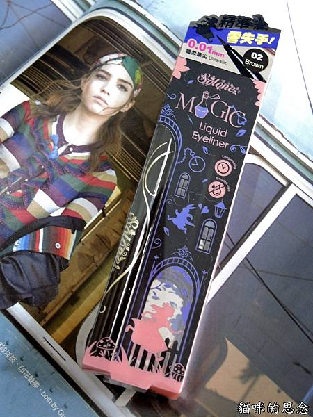 Solone彩妝品牌DSCN0085.jpg