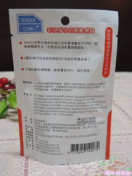 阿皂屋QQ魔擦皂DSCN6379.jpg
