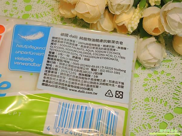 dalli純植物油親膚抗敏洗衣皂DSCN6792.jpg
