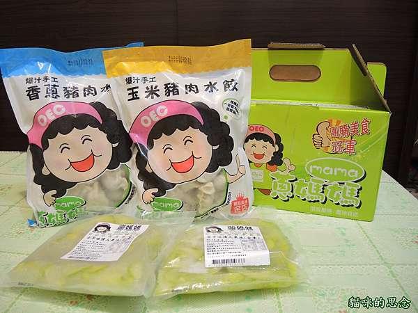 蔥媽媽水餃情人果DSCN7636.jpg