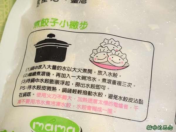 蔥媽媽水餃情人果DSCN7653.jpg