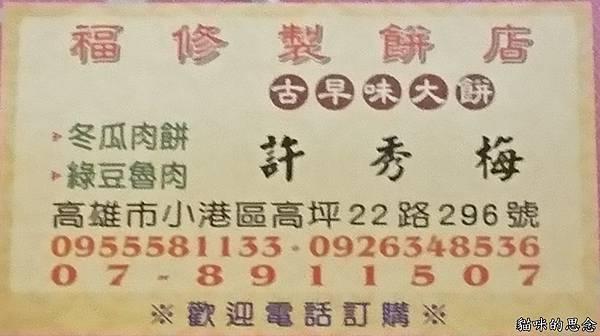 福修製餅店(德民市場)_20170821_211555.jpg