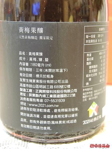 豆油伯梅子果釀DSCN8212.jpg