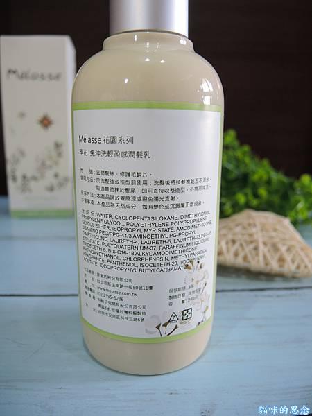 Mélasse李花系列潤髮乳DSCN8668.jpg